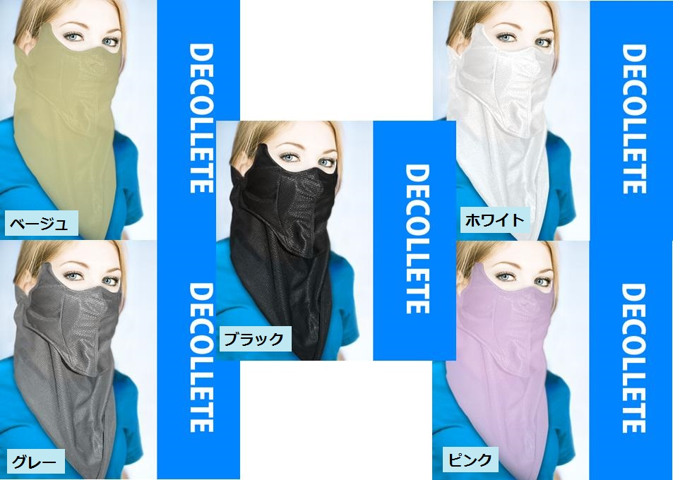 日焼け防止マスク デコルテ 全色