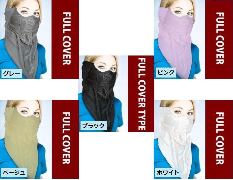 日焼け防止マスク フルカバー全色