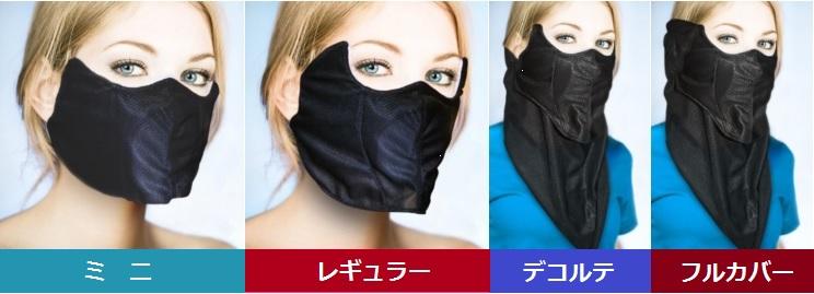日焼け帽子マスク ラインナップ3