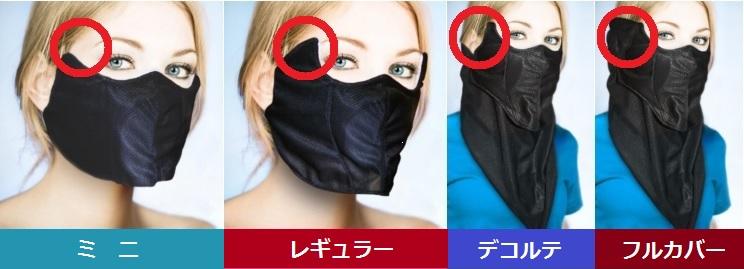 日焼け帽子マスク ラインナップ4 印つき