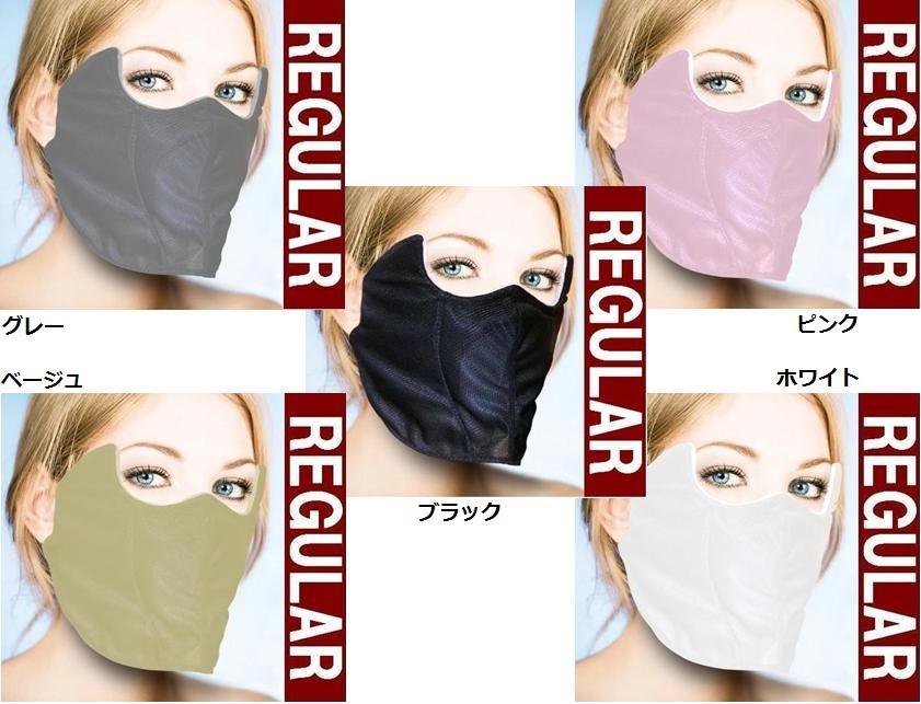 日焼け防止マスク レギュラー 全色