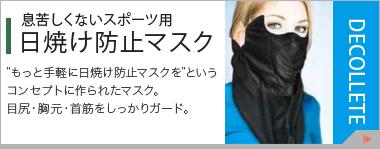 息苦しくないスポーツ用日焼け防止マスク UPF50+