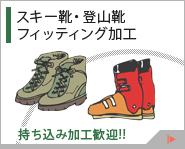 スキー靴・登山靴 フィッティング加工