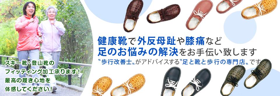 """健康靴で外反母趾や膝痛など足のお悩みの解決をお手伝い致します """"歩行改善士""""がアドバイスする""""足と靴と歩行の専門店""""です"""